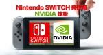 Nintendo SWITCH 將採用 NVIDIA 技術