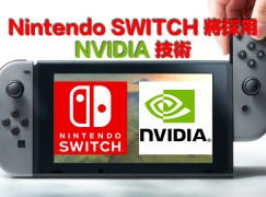 【拋棄 AMD 】 Nintendo SWITCH 轉用 Nvidia 技術