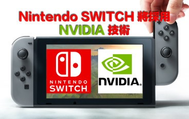 【拋棄 AMD 】 Nintendo SWITCH 轉用 Nvidia 技術
