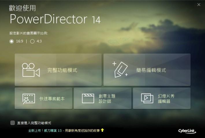Power Director 14 LE