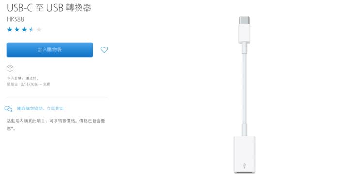 MacBook USB-C 配件