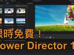 【一年一度】剪片必備 Power Director 14 限免下載