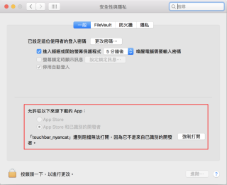 macOS 預設會封鎖未經識別的開發者的 App 執行。執行時要到「系統偏好設定/安全性與隱私」去放行。