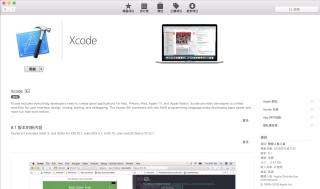從 Mac App Store 安裝 Xcode