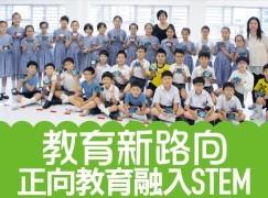 教育新路向 正向教育融入STEM(下)