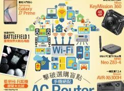 【#1214 PCM】擊破選購盲點 手機絕配 AC Router 筍購攻略