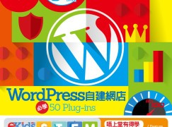 【#1214 50Tips】WordPress 自建網店 必學 50 Plug-ins