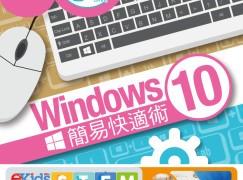 【#1216 50Tips】Windows 10 簡易快適術