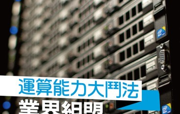 【#1216 PCM】運算能力大鬥法 業界組盟打破壟斷
