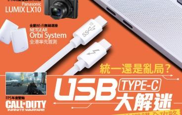 【#1217 PCM】統一還是亂局?USB TYPE-C 大解迷