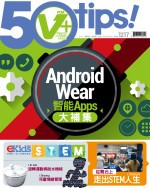 【#1217 50Tips】Android Wear 智能 Apps 大補集