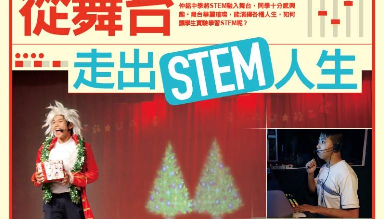 【#1217 eKids】從舞台走出 STEM 人生