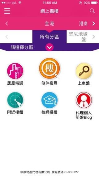 中原地產的應用程式可讓用家進行分類搜索,尋找心儀樓盤。