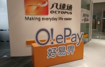 【好易畀】O!ePay 交齊文件 人人都可以升LV