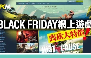 【喪買】Black Friday 網上遊戲喪砍大特價!