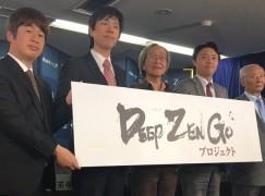 日本圍棋 AI 系統「DeepZenGO」