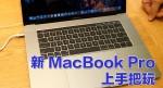 新 MacBook Pro 上手把玩