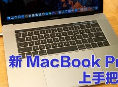【新玩具】MacBook Pro with Touch Bar 上手把玩