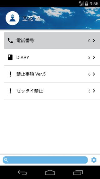 兩位角色的 profile 都各有不同的內容項目,這是手機 App 少有的多用戶設計。