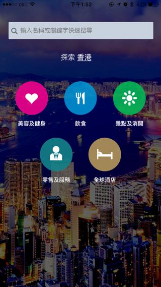 App 內列出的本地食肆、美容及健身中心、消閒娛樂場所及酒店,享用「買一賞一」的超值優惠。