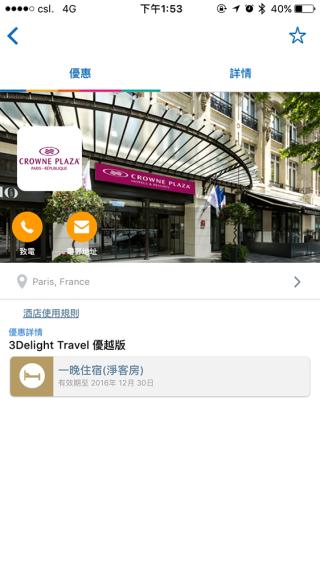 訂外國酒店時亦有優惠,包括泰國的 Banyan Tree、馬爾代夫的 Taj Exotica Resort & Spa 以及印尼的 BaliInterContinental Resort 等。