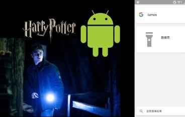 齊做哈利波特 向 Android 手機施咒