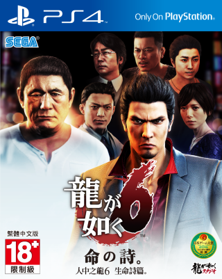 PS4-ASIA_Ryu6_Cover