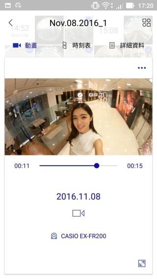 利用新設的 EXILIM Album App,便可以短片模式播放相片了。