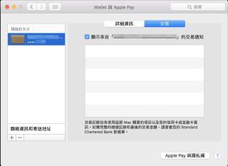 跟手機一樣,用戶可以在系統偏好設定查看Apple Pay購物紀錄