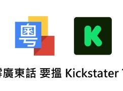 救廣東話 搵 Kickstarter ?