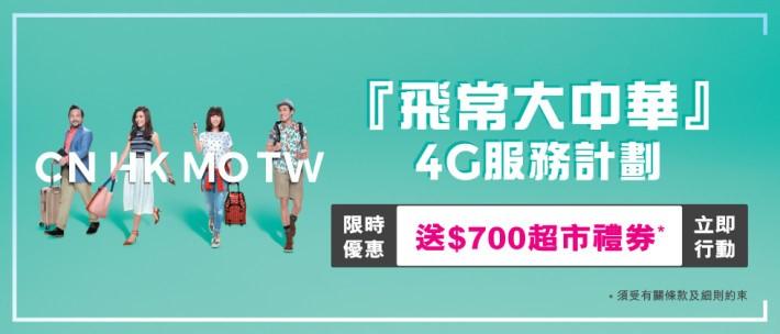 選用「飛常大中華」 4G 計劃並簽約24個月,更在年底前成功上台的話,即可獲 $700 超市禮券。