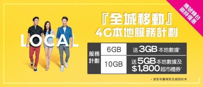 「全城移動」4G 本地服務計劃轉台可享最多額外 5GB 數據及 $1,800 超市禮券。
