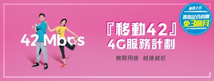 優惠期內揀「移動4G」4G 服務計劃的話,免三個月月費,計埋 $18 行政費後每月只需 $130。