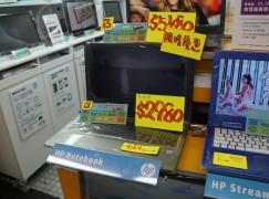 Notebook 驚嚇價 唔使 $3,000 有 i3 加 Full HD 芒!!