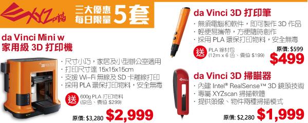 price 3