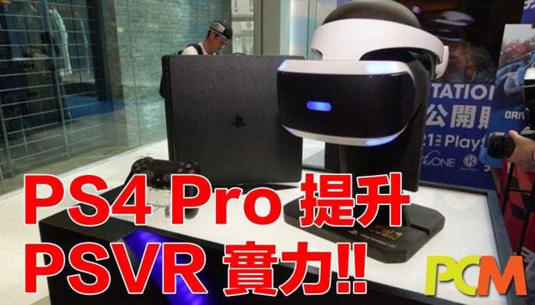 【叔叔不行鳥】用PS4 Pro玩VR真係靚到喊出來!!