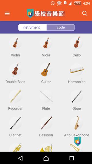 可挑選不同樂器練習。