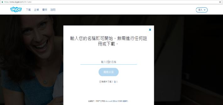 skype 2