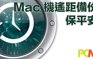 【有備無患】Time Machine 遙距備份大法