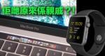 MacBook Pro Touch bar 其實是 Apple Watch?