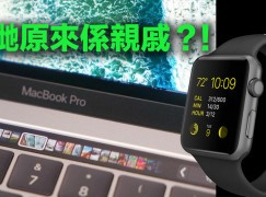 【MacBook Pro】Touch Bar 其實係隻 Apple Watch !?