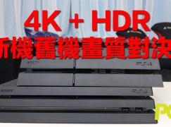 【搶測PS4 Pro】硬件畫質大比拼 Pro 真係完勝?!