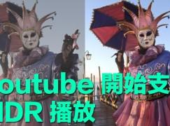 Youtube 支援 HDR 播片 睇片從此靚到「嘩」一聲