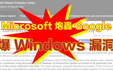 Google 爆 Windows 漏洞 Microsoft 11 月 8 日推出修正