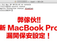 【弊傢伙】新 MacBook Pro 開漏保安設定(附補救措施)
