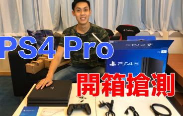 【搶測 PS4 Pro】PS4 Pro 開箱即睇 4K+HDR 靚到「啪啪」聲!