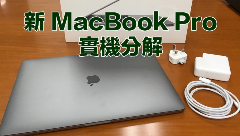 MacBook Pro with Touch Bar 實機分解