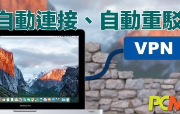 【翻牆無限期】Mac 機自動連接 VPN