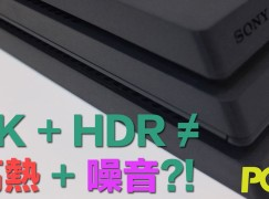 【搶測PS4 Pro】熱力與噪音會增加?運作情況實測!
