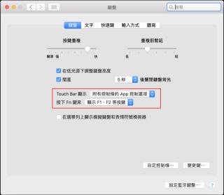 用戶可以在鍵盤設定中選擇Touch Bar的控制條如何呈現,又可以改變Fn鍵的功能。